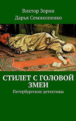 Виктор Зорин - Стилет с головой змеи. Петербургские детективы