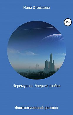 Нина Стожкова - Черемушки. Энергия любви