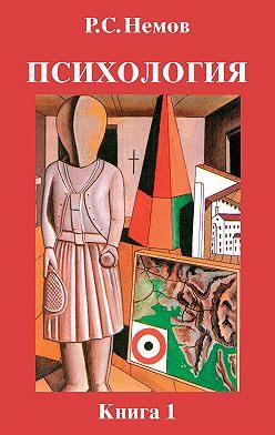 Роберт Немов - Психология. Книга 1. Общие основы психологии