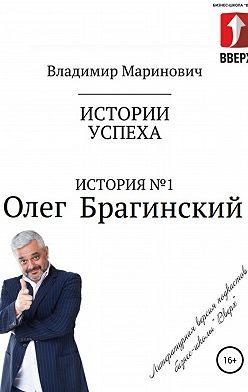 Владимир Маринович - История №1: Олег Брагинский – траблшутер или эксперт по решению сложных и невозможных задач