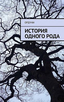 Ордуни - История одногорода