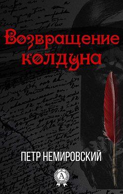 Петр Немировский - Возвращение колдуна