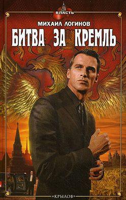 Михаил Логинов - Битва за Кремль