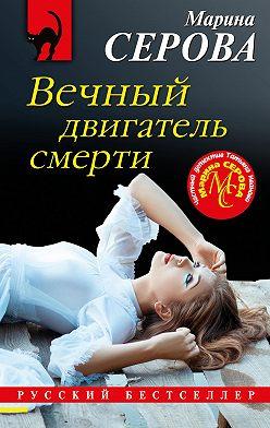 Марина Серова - Вечный двигатель смерти
