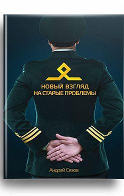 Андрей Сизов - Новый взгляд на старые проблемы