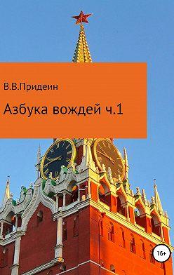 Василий Придеин - Азбука вождей. Часть 1