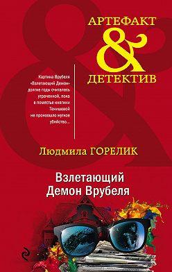 Людмила Горелик - Взлетающий Демон Врубеля