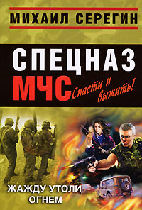 Михаил Серегин - Дорога из пекла