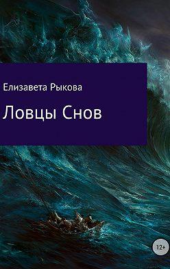 Елизавета Рыкова - Ловцы снов