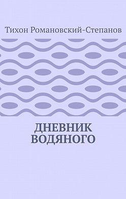 Тихон Романовский-Степанов - Дневник водяного