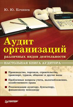 Юрий Кочинев - Аудит организаций различных видов деятельности. Настольная книга аудитора