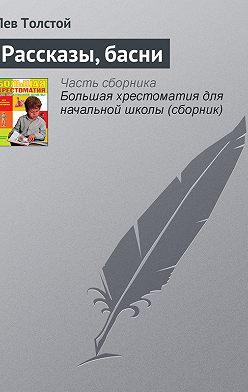 Лев Толстой - Рассказы, басни