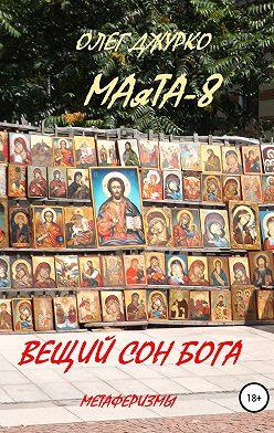 ОЛЕГ ДЖУРКО - МАяТА-8. Вещий сон бога. Метаферизмы