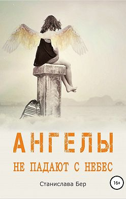 Станислава Бер - Ангелы не падают с небес
