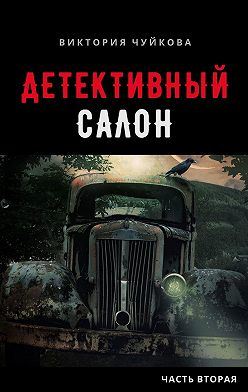Виктория Чуйкова - Детективный салон. Часть вторая