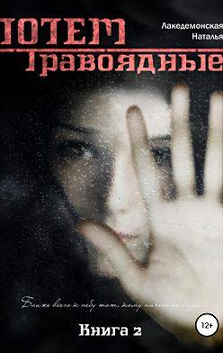 Наталья Лакедемонская - ТОТЕМ 2: Травоядные