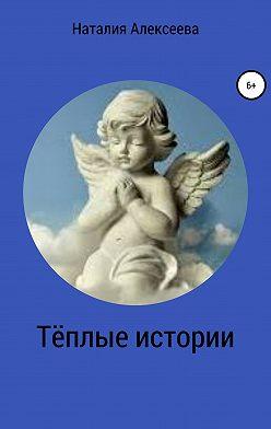 Наталия Алексеева - Тёплые истории