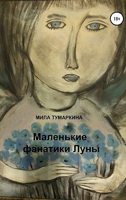 Мила Тумаркина - Маленькие фанатики Луны