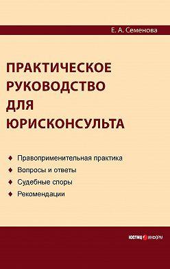 Елена Семенова - Практическое руководство для юрисконсульта