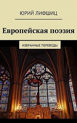 Юрий Лифшиц - Европейская поэзия. Избранные переводы