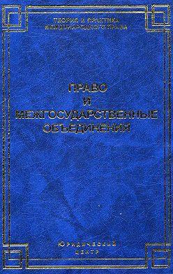 Коллектив авторов - Право и межгосударственные объединения