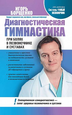 Игорь Борщенко - Диагностическая гимнастика при болях в позвоночнике и суставах