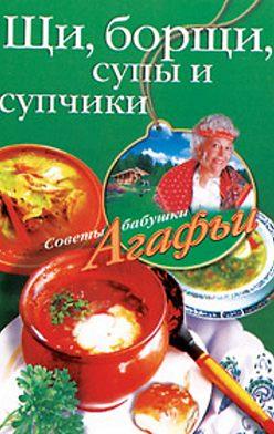 Агафья Звонарева - Щи, борщи, супы и супчики