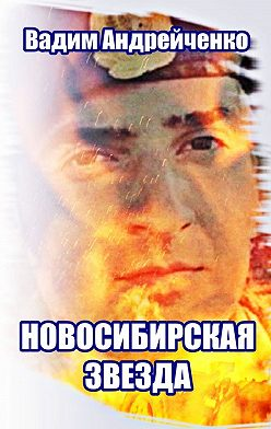 Вадим Андрейченко - Новосибирская звезда. Герой Новороссии