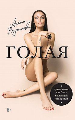 Алёна Водонаева - Голая. Правда о том, как быть настоящей женщиной