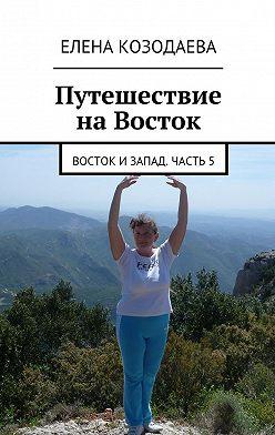 Елена Козодаева - Жизнь артиста. Восток иЗапад. Часть 5