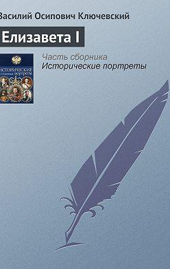 Василий Ключевский - Елизавета I