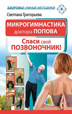 Светлана Григорьева - Микрогимнастика доктора Попова. Спаси свой позвоночник!