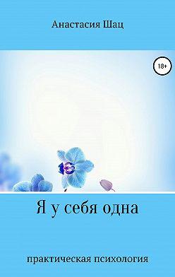 Анастасия Шац - Я у себя одна