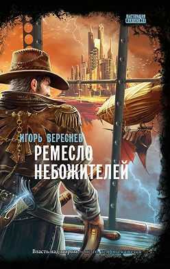 Игорь Вереснев - Ремесло Небожителей