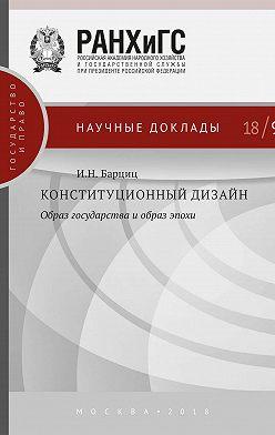Игорь Барциц - Конституционный дизайн: образ государства и образ эпохи