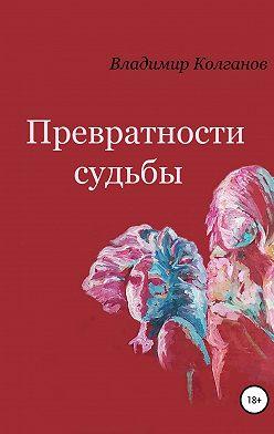 Владимир Колганов - Превратности судьбы