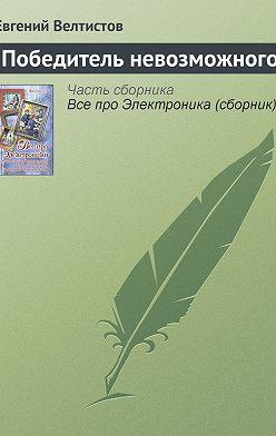 Евгений Велтистов - Победитель невозможного