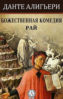 Данте Алигьери - Божественная комедия. Рай
