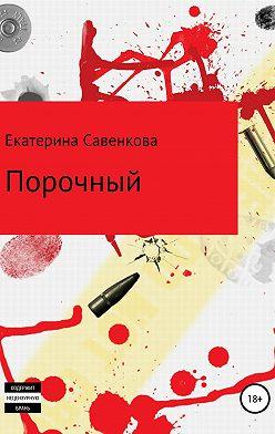 Екатерина Савенкова - Порочный