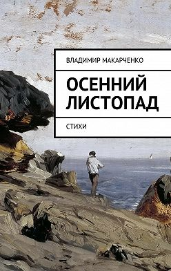 Владимир Макарченко - Осенний листопад. Стихи
