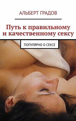 Альберт Градов - Путь кправильному икачественному сексу. Популярно осексе