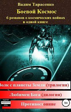 Вадим Тарасенко - Боевой Космос