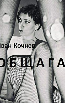 Иван Кочнев - Общага
