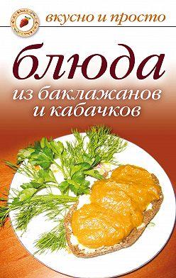 Неустановленный автор - Блюда из баклажанов и кабачков