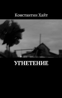 Константин Хайт - Угнетение