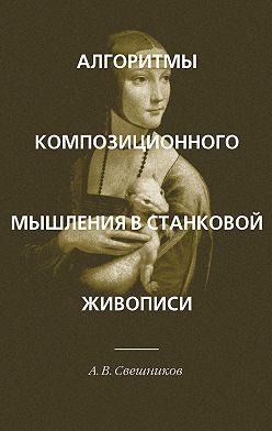 Александр Свешников - Алгоритмы композиционного мышления в станковой живописи