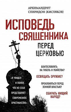 Спиридон Кисляков - Исповедь священника перед Церковью