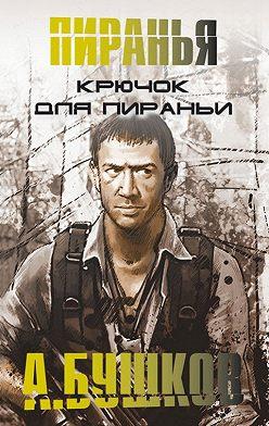 Александр Бушков - Крючок для пираньи