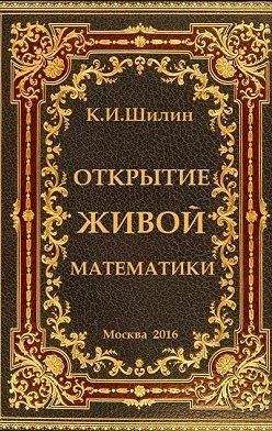 Ким Шилин - Открытие живой математики – стратегии творчества жизни
