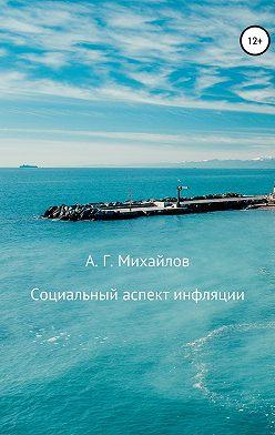 Александр Михайлов - Социальный аспект инфляции